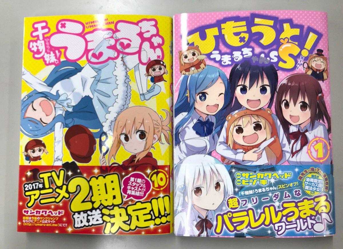 【最新W妹コミックス発売中!!】 本日発売のYJ22・23合併号では「うまるちゃん」は休載です。申し訳ありません。…が!