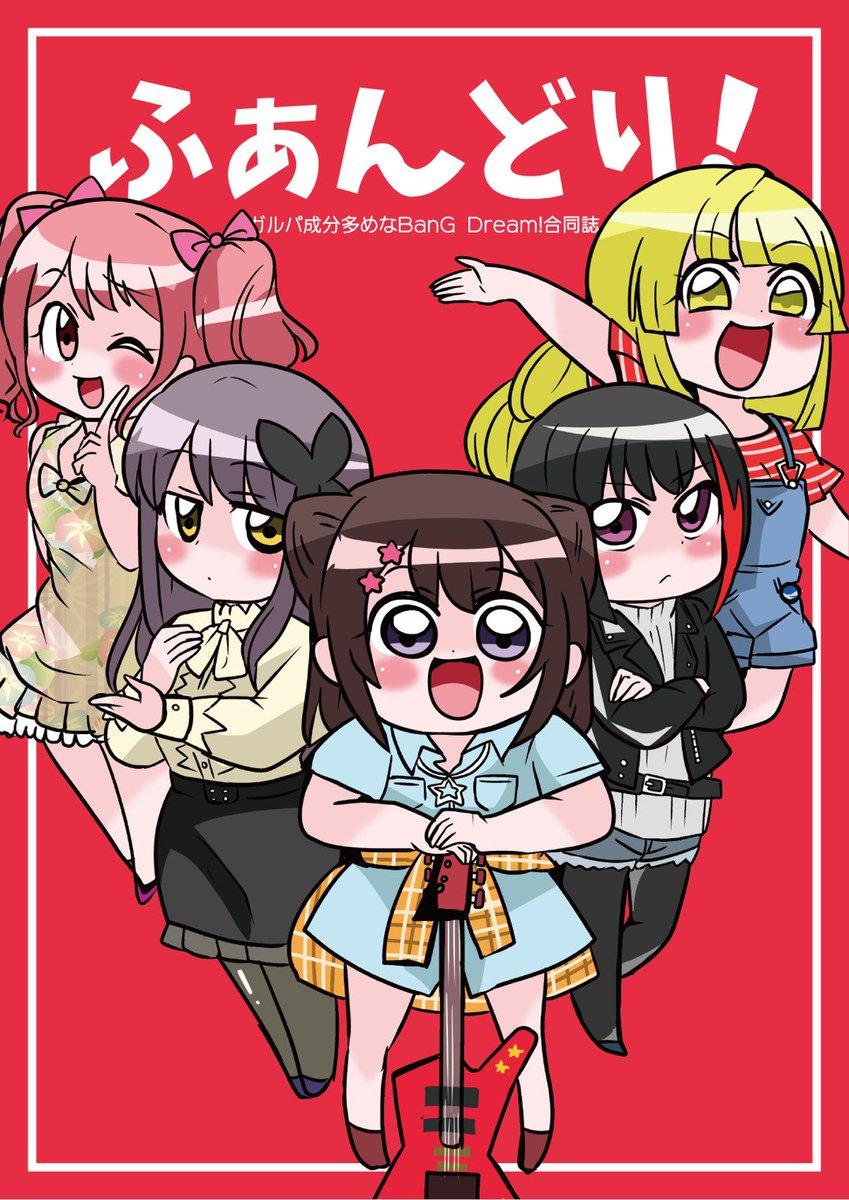 4/30のCOMIC1☆11で頒布予定のバンドリ合同誌「ふぁんどり!」作りました!! #ガルパ #バンドリ 参加者は僕、