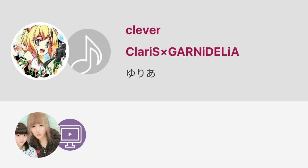 またまたりんねとコラボ!ということでりんねにパス!#クオリディアコード #ClariS #GARNiDELiA clev