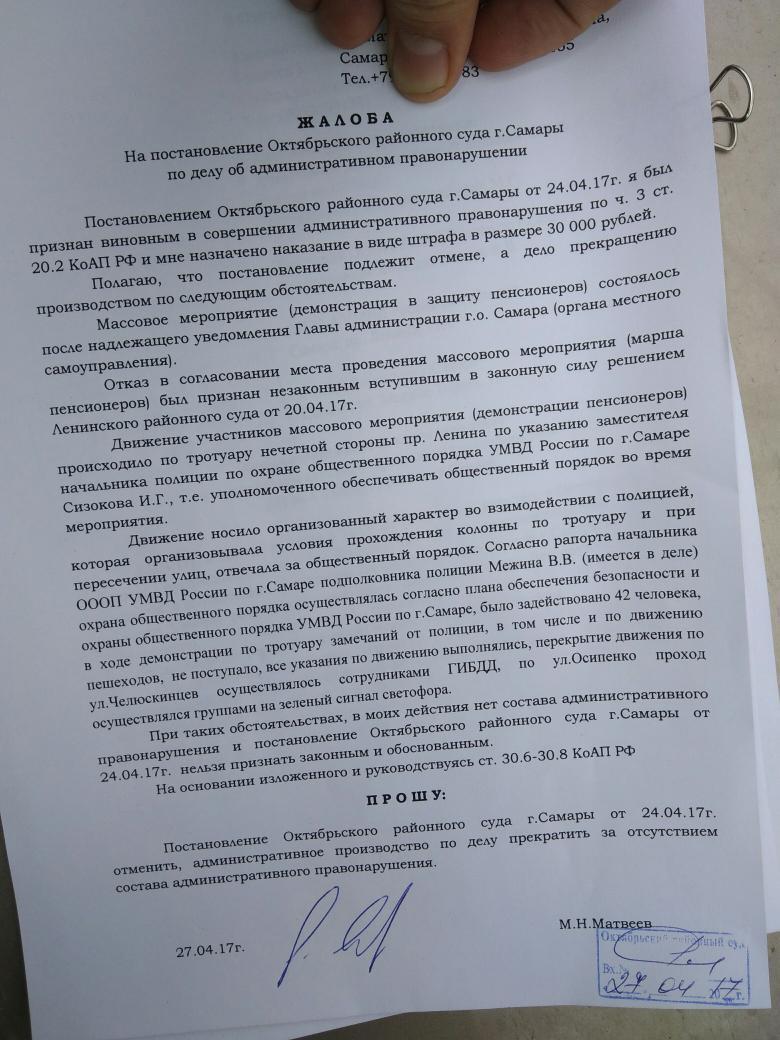 11-30 было назначено слушание в областном суде по моей апелляционной жалобе на решение суда центрального района