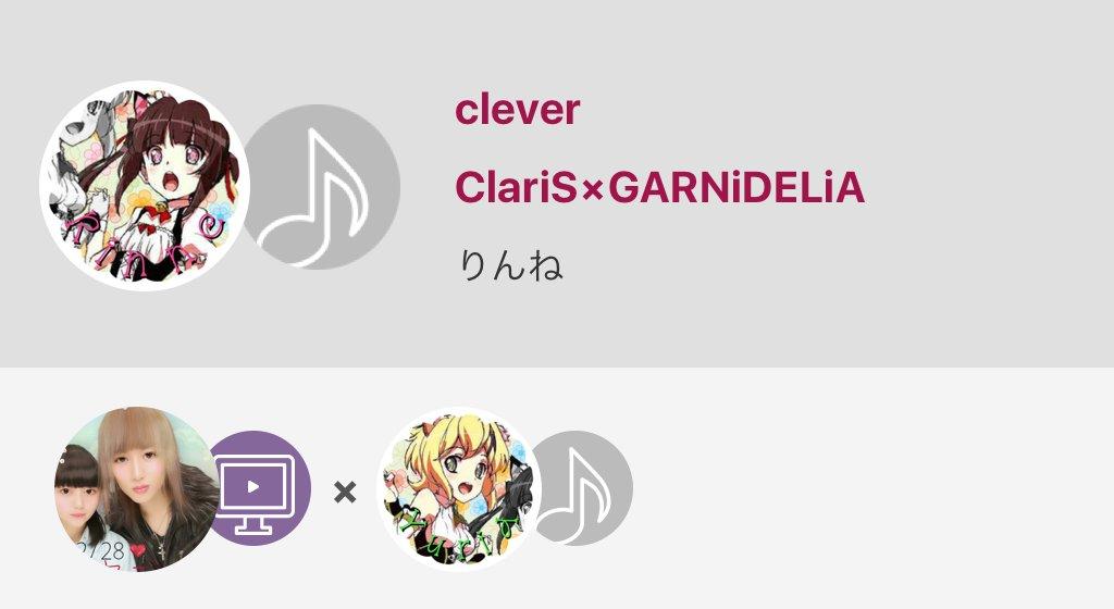 ゆりあ×りんね完成じゃーい!!ClariSが好きすぎる←#クオリディアコード #ClariS #GARNiDE…clev