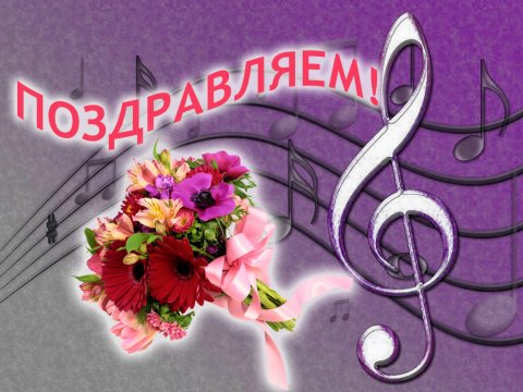 Музыкальное поздравление с юбилеем в сценке 266