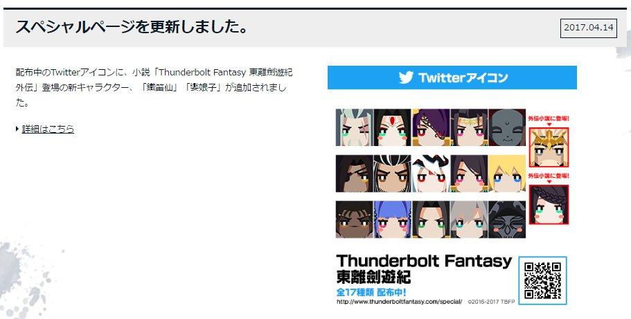 【スペシャル】源覚(ニトロプラス)描き下ろし!外伝小説「鐵笛仙」「孌娘子」を含む「Thunderbolt Fantasy
