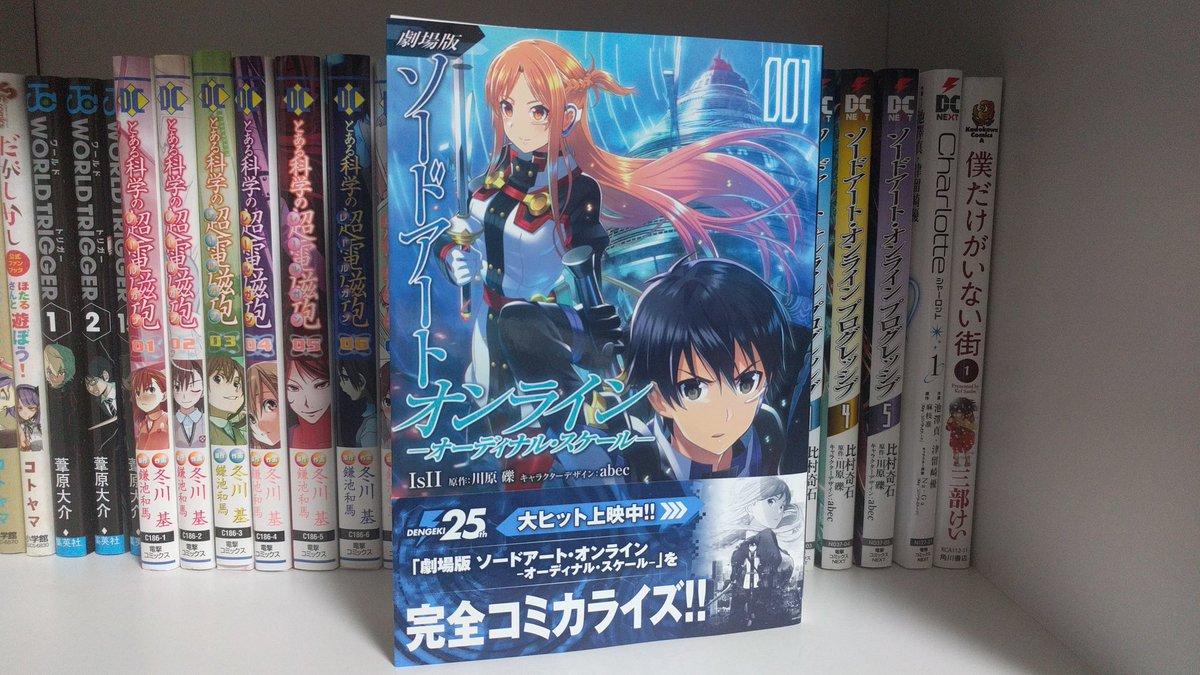 #劇場版SAO のコミカライズ買ってきた!絵もなかなかよく書かれていていいと思います!オリジナル要素が薄い気もするけど(