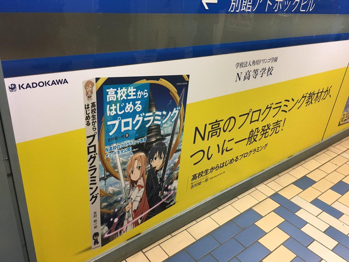 【脳内独り言】夕方に新宿紀伊国屋書店に寄ったら、1Fの通路に噂の #SAO が表紙の #N高 の #プログラミング #書