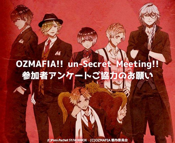 【OZMAFIA】OZMAFIA!! un-Secret Meeting!! 参加者アンケートご協力のお願い  ※URL