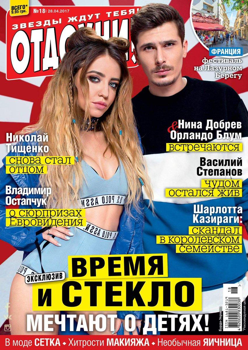 RT @MOZGI_ENT: Время и Стекло в журнале