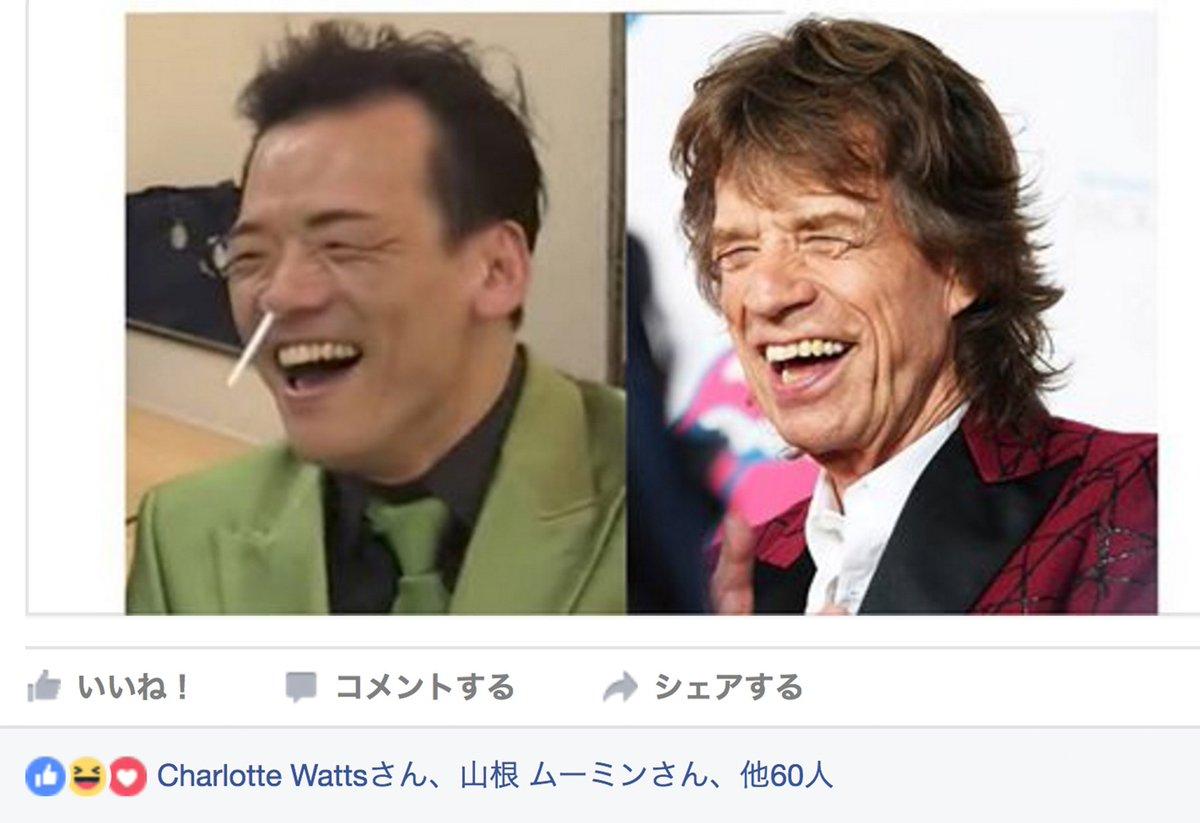 新喜劇ファンのフォロワーさんのために説明すると、森田展義さんに似ている隣の人は、森田さんが大好きなローリング・ストーンズ