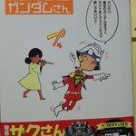 やっと買えた(忘れてた)機動戦士ガンダムさんの15巻これダイスキ☆
