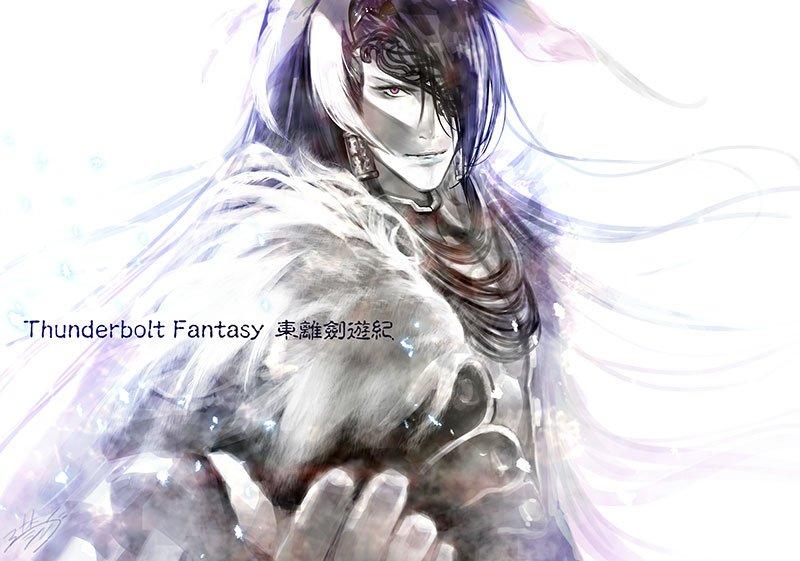 #サンファン「Thunderbolt Fantasy 東離劍遊紀」全13話下記のチャンネルで視聴できます。BDは全4巻発