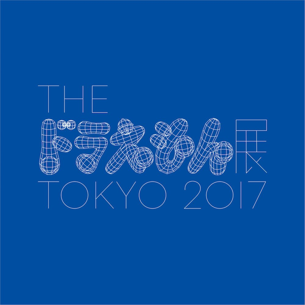2017年秋「THE ドラえもん展 TOKYO 2017」開催決定!!村上隆さんほか豪華アーティストたちが「ドラえもん」