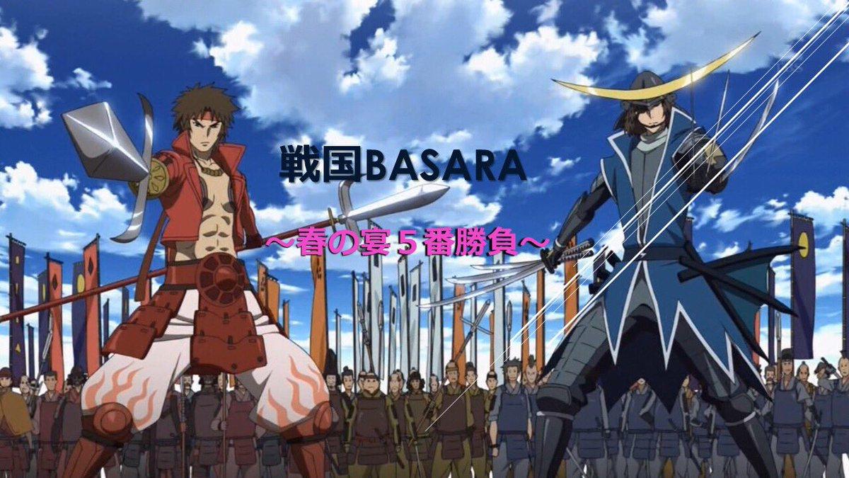 今夜、21時30分から、『戦国BASARA ~春の宴5番勝負~』という企画に、軍神で参加します♪名のある武将の声真似主さ