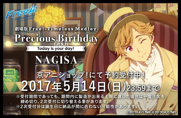 おはようございます!『Free!TM Precious Birthday【渚】』の予約が始まりました!予約受付期間は5月