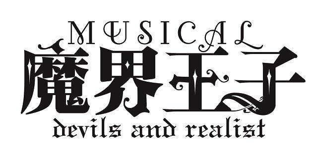 石渡真修&鮎川太陽再び!ミュージカル『魔界王子 devils and realist』11月に続編決定#魔界王子#石渡真