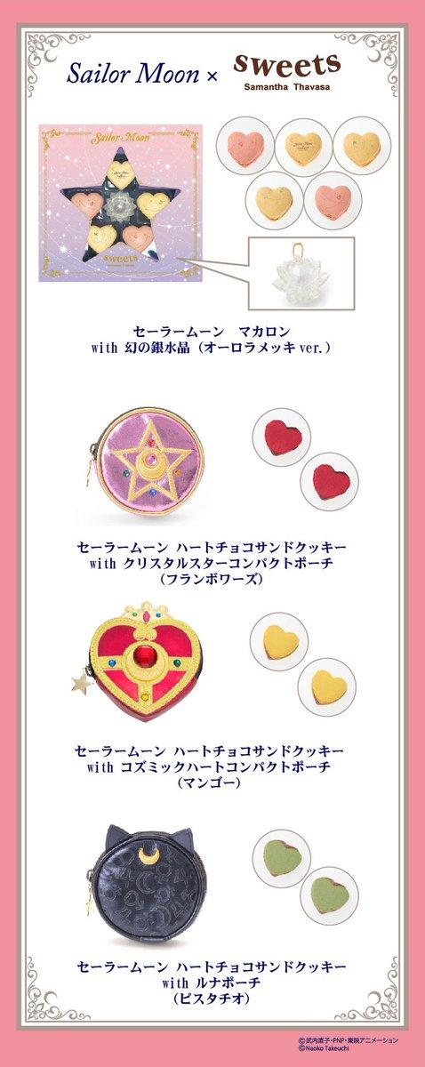 【更新】美少女戦士セーラームーン×ISETAN2017期間限定イベントにて発売されたISETANコラボアイテムのうち、サ