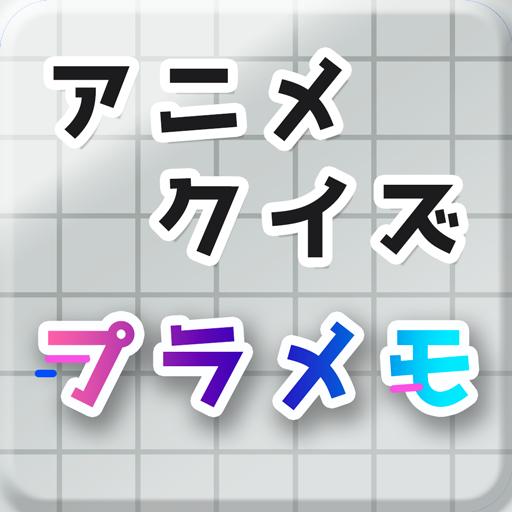 アニメクイズ プラメモ〜プラスティック・メモリーズ版〜 あにあぷ