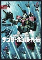 太田垣靖男先生の「機動戦士ガンダム サンダーボルト外伝」最新刊の2巻が本日発売になりました!フルカラーで描かれる短編集。