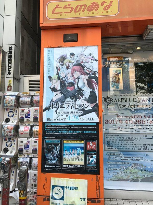 【本日発売!Blu-ray&DVD】とらのあな秋葉原店Bに来てみると。。。入り口にドドン!と告知が!店舗内にはアリンとユ