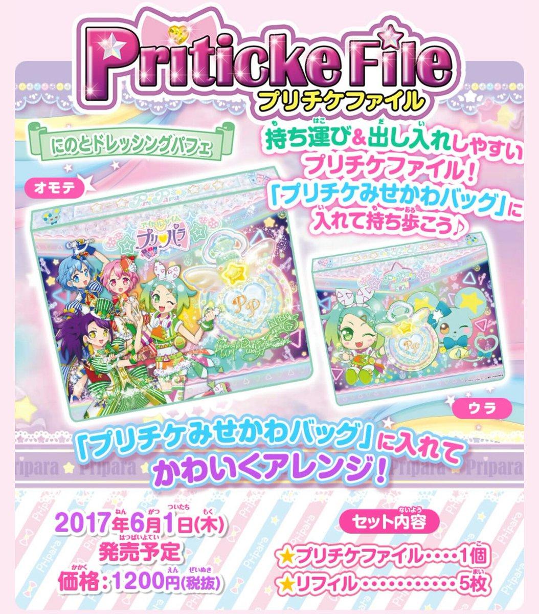 【プリパラ】6/1(木)発売予定 プリチケファイルの詳しい情報を公開したよ♪