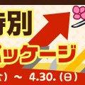 龍翔会商店に4月30日(日)午後11時59分まで期間限定で、進化材料が沢山詰め込まれた「月末特別材料パッケージ」を追加い