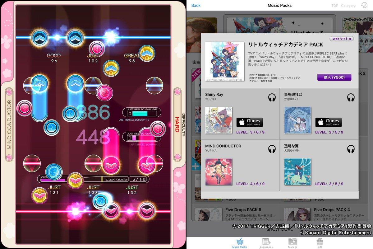 【REFLEC BEAT plus】TVアニメ リトルウィッチアカデミアの楽曲PACK 配信開始!!