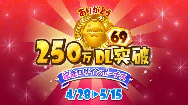 """【ニュース】音楽ゲームアプリ『SHOW BY ROCK!!』が250万""""69""""ダウンロードを突破! 豪華アイテムがもらえ"""
