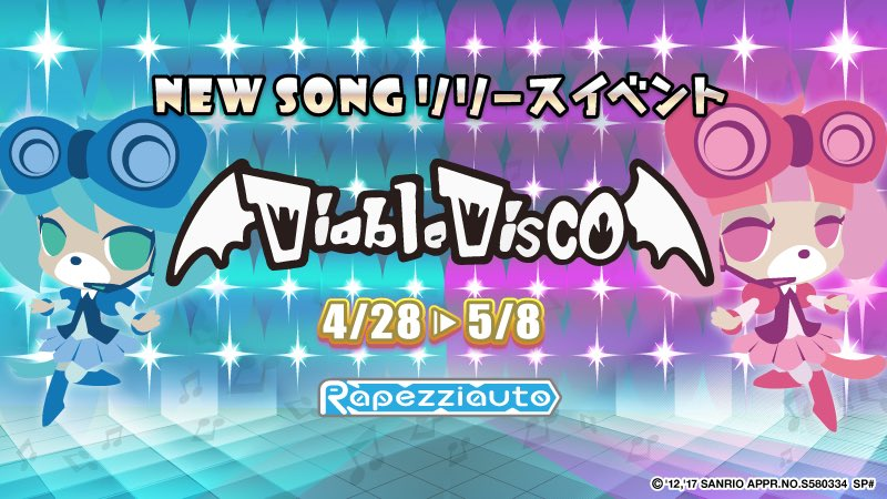 【アプリSHOW BY ROCK!!】SHOW BY ROCK!!にて本日より新曲「Diable Disco」が最速導入