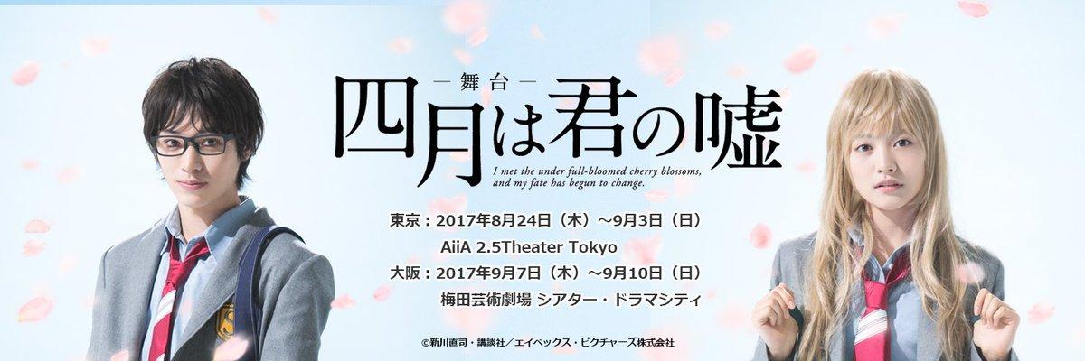 舞台「四月は君の嘘」新Twitterヘッダーを公開しました😊公生&かをりです🎼🌸東京公演8/24(木)~9/3(日) 大