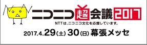 今週末開催「ニコニコ超会議2017」の『超アニメ上映』内で、ReLIFEのOP映像が上映されます!上映日時は4/29(土