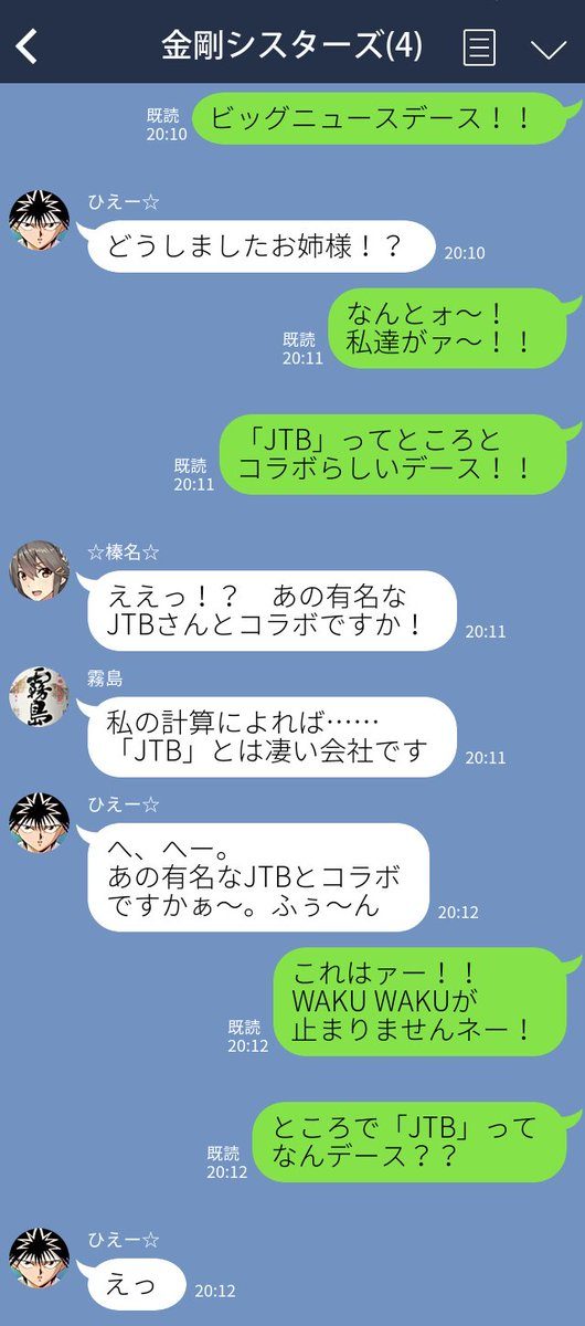 それゆけ金剛シスターズ! ~JTB編~#艦これ