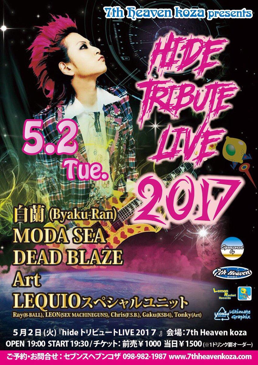 来週です!いつまみたいに週末ではないのでご注意を!!!!DEAD BLAZEはhideさんの曲二曲カバー予定!絶賛準備中