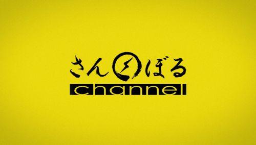 【NEWS】[機動戦士ガンダム サンダーボルト] 「サンダーボルト」の魅力を様々な形で紹介するショート動画「さんぼるCH