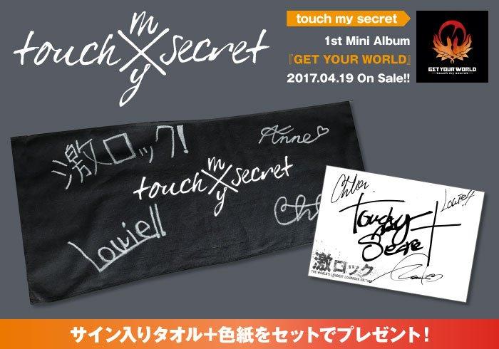 """【フォロー&RTで応募】touch my secretのサイン入りタオル&色紙プレゼント!ゲーム""""GOD EATER O"""