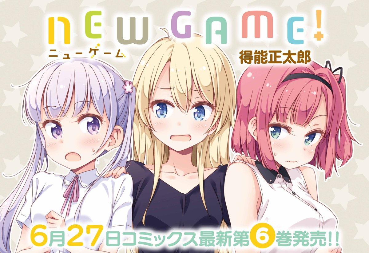 【6/27】最新コミックス第6巻発売の得能正太郎先生「NEW GAME!」は、今月も二本立てでお届けです!! ランチタイ