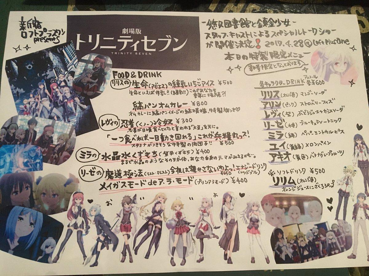 本日の劇場版トリニティセブン新宿ロフトプラスワンイベントのメニューを大公開!キャラクターにちなんだトリニティセブンらしい