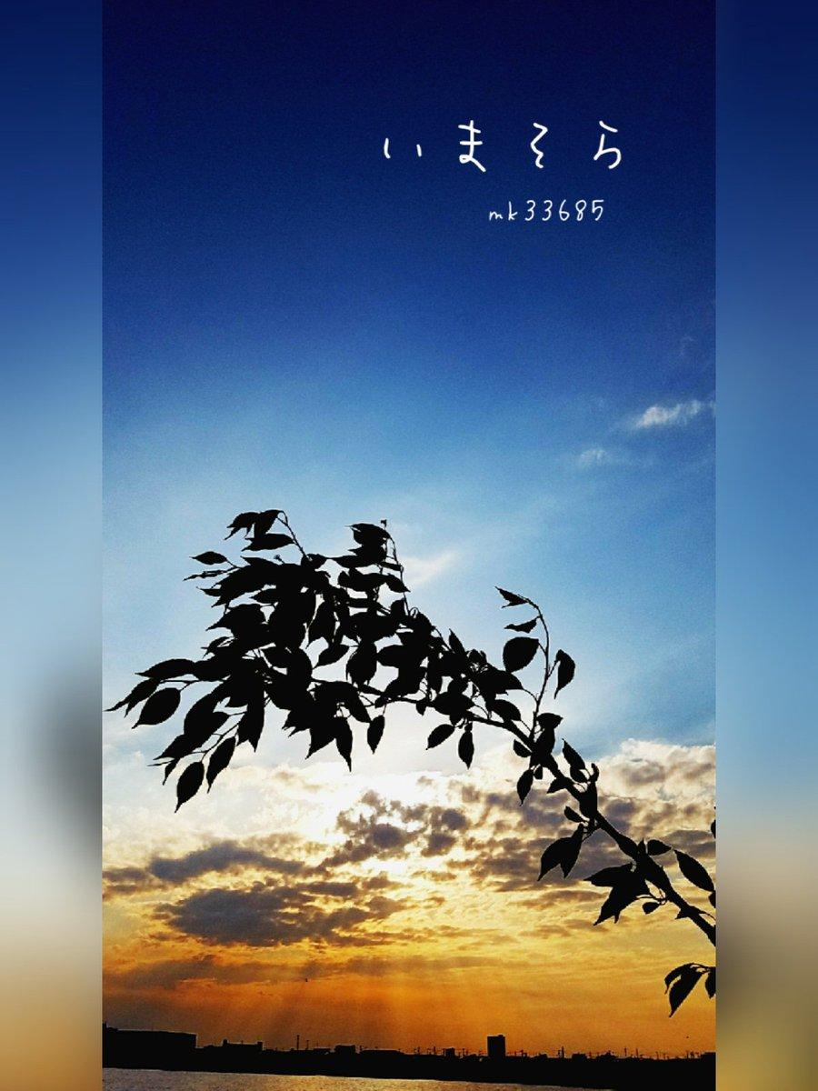 2017.4.28.PM6:00今日も1日お疲れ様でした。こんな綺麗な空にはきっとどんなポケモンでも絵になるんだろうなぁ