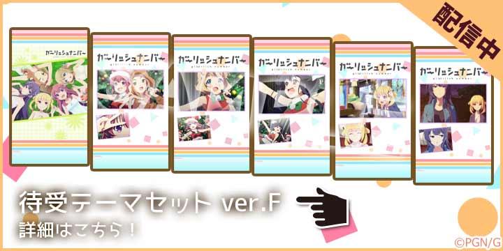 また、アニメ「ガーリッシュ ナンバー」新しい待受セットも配信開始!LINEの背景などにも設定できます!!(Andoroi