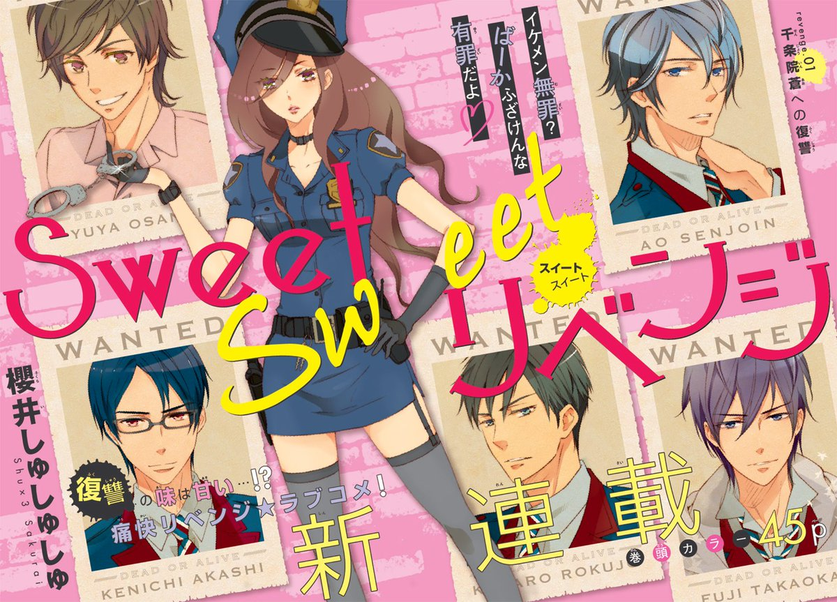 【ARIA6月号本日発売!】巻頭カラー新連載『Sweet Sweet リベンジ』スタート! かつて自分を地獄に突き落とし