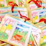 致道博物館さん応援企画とのコラボレーション、いよいよ明日からです✨桜色で可愛らしい御守りたちも、主さんの手元に行けること