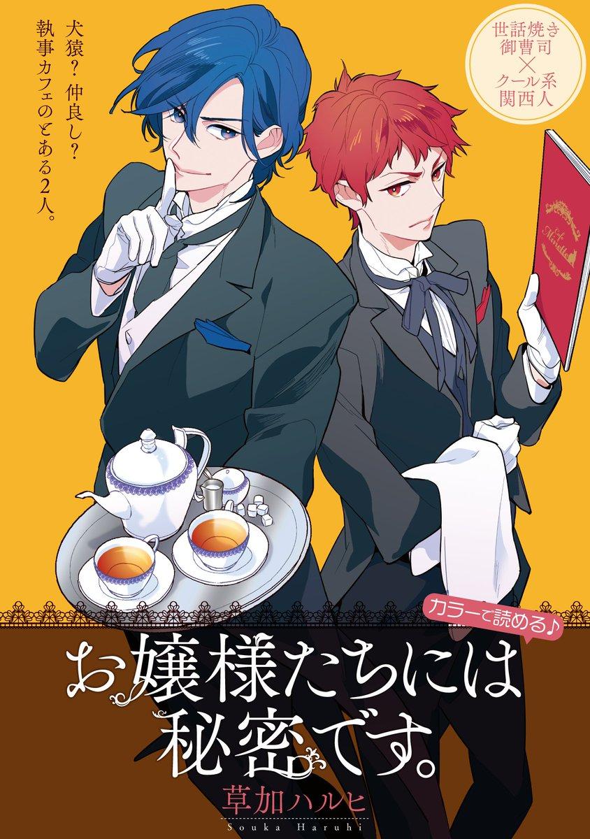 【カラーで読めるBL4コマ】『お嬢様たちには秘密です。』(草加ハルヒ)執事カフェで働く、堤蒼一と内山朱莉。ふたりには秘密