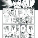 コミックフラッパー6月号は5/2発売!人気連載「ラブホの上野さん」では上野さんが恋愛テクニックを「使う相手」と出会う方法