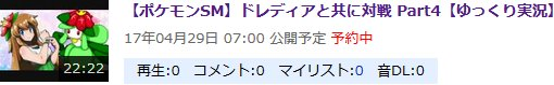 明日朝7時にポケモン動画予約投稿しました!