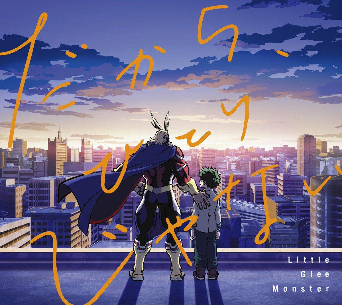 8thシングル「だから、ひとりじゃない」2017年5月31日発売決定!TVアニメ「僕のヒーローアカデミア」エンディングテ