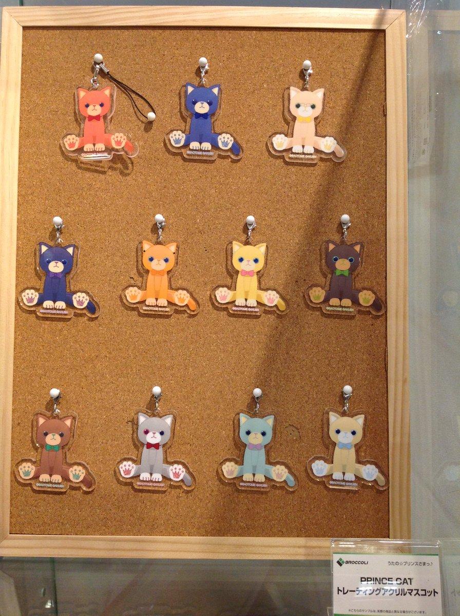 【ブロッコリーガールズショップ in渋谷マルイ】再入荷情報!4/29(土)よりPRINCE CATトレーディングアクリル