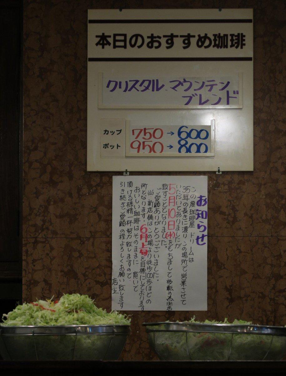 珈琲屋ドリーム、2017/5/10限りで移転へ/ハルヒ10周年記念パーティーの様子