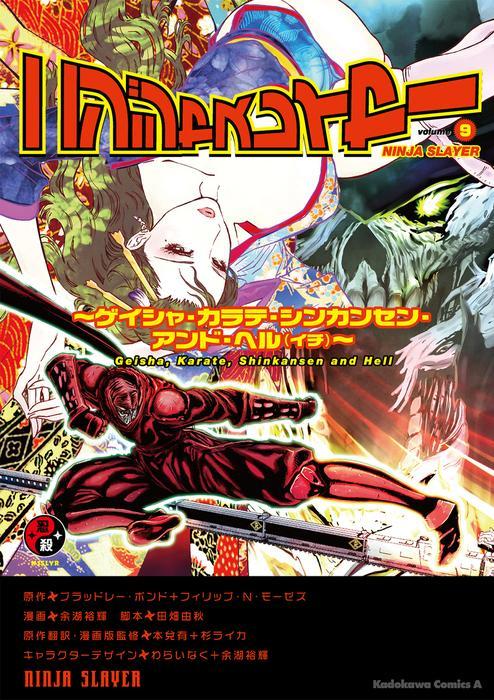 ニンジャスレイヤー ComicWalker - 人気マンガが無料で読める!  #ComicWalker