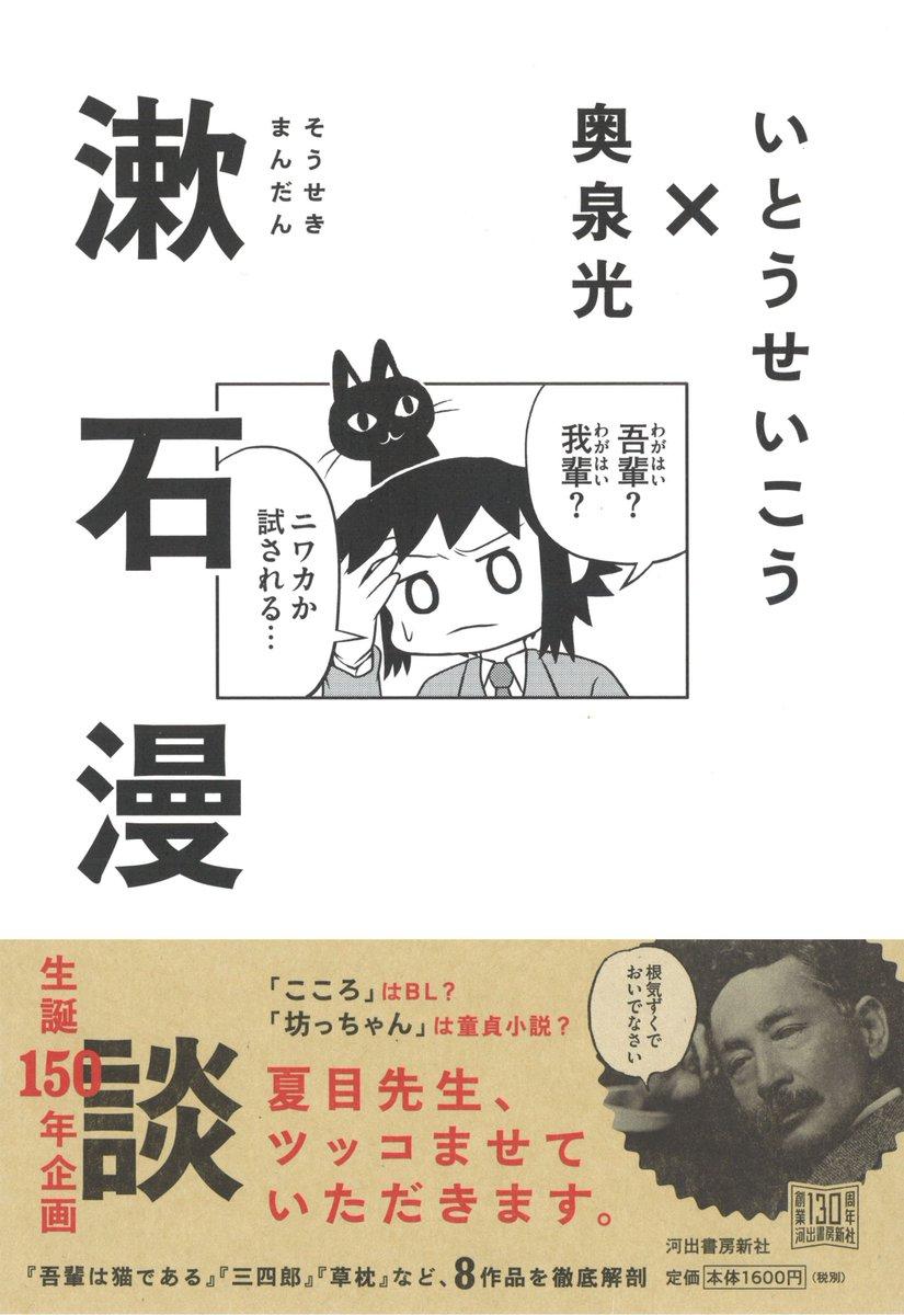 ド嬢が目印、『漱石漫談』刊行記念 いとうせいこうさん×奥泉光さん 池袋漫談(トーク&サイン会)を行います。5月14日(日