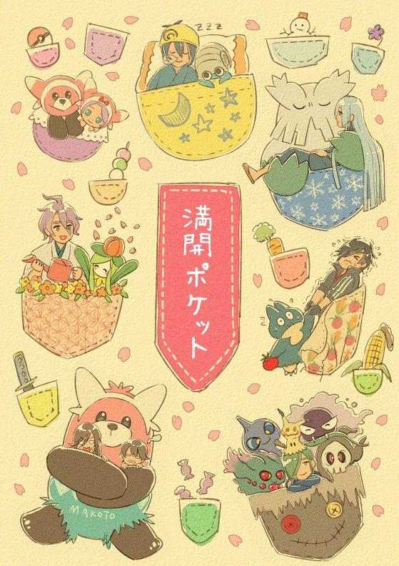 5月4日超閃華の新刊サンプルです~!刀剣男士とポケモンたちが優しい時間を過ごしている短編集です。ほんとのほんとに短編です