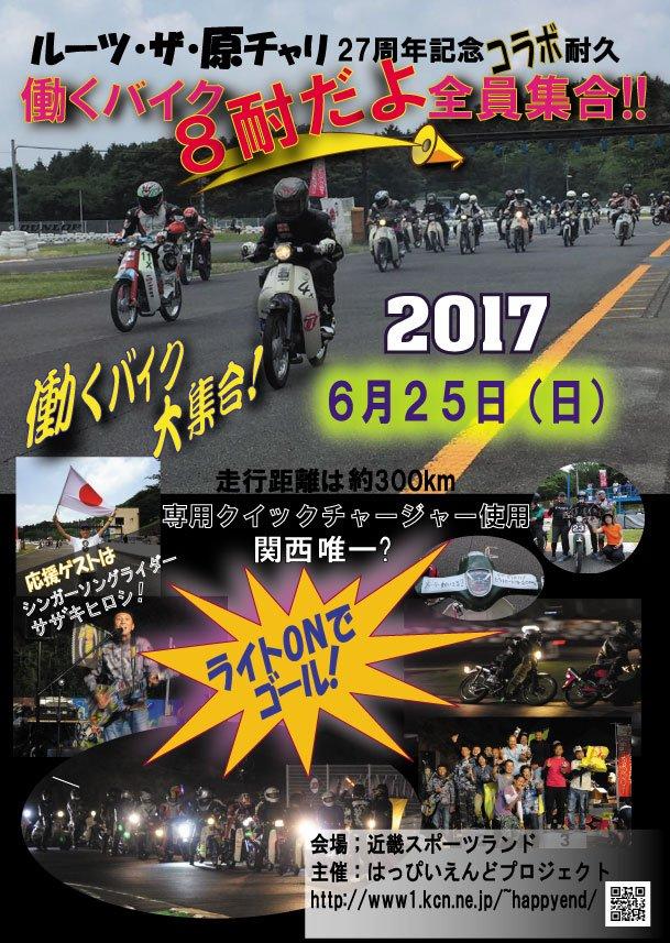 切羽詰まった6月25日開催、働くバイク8耐だよ全員集合へのエントリ-状況ですが本日1通が到着し、残り枠は遂に最後の「1台
