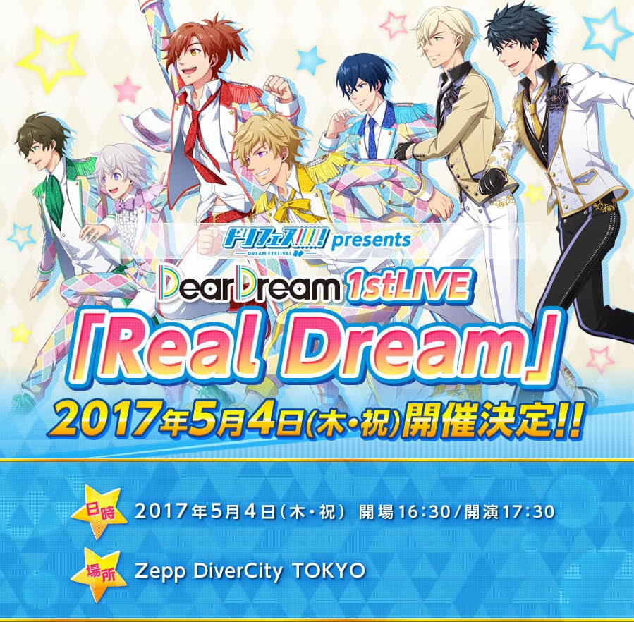 【DearDream 1st LIVE 5月4日(祝木)】明日4/29(土)朝10時からは、機材スペース開放による追加販